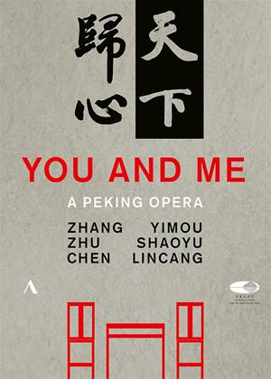Rent You and Me: China National Centre for Performing (Zhu Shaoyu) Online DVD Rental