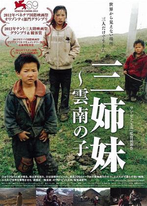 Rent Three Sisters (aka San Zimei) Online DVD Rental