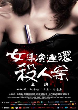 Rent Female Directors (aka Nü daoyan) Online DVD & Blu-ray Rental