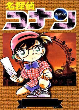Detective Conan Online DVD Rental