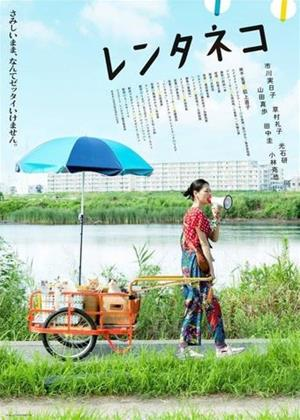 Rent Rentaneko (aka Rent-a-Cat) Online DVD Rental