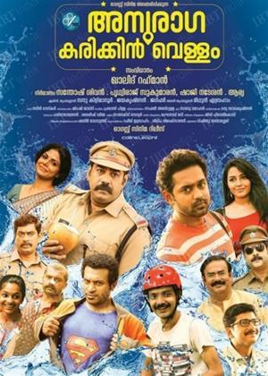 Rent Anuraga Karikkin Vellam Online DVD Rental