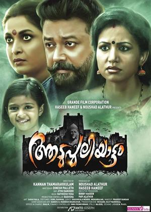 Rent Aadupuliyattam Online DVD & Blu-ray Rental