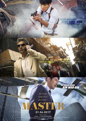 Rent Master (aka Ma-seu-teo) Online DVD Rental