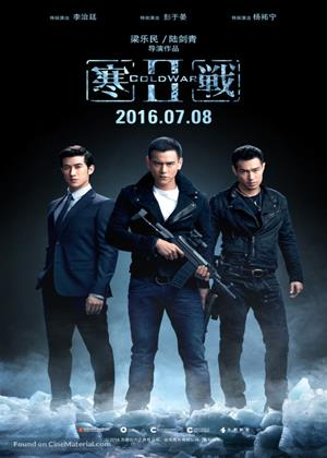 Rent Cold War 2 (aka Hon zin 2) Online DVD Rental