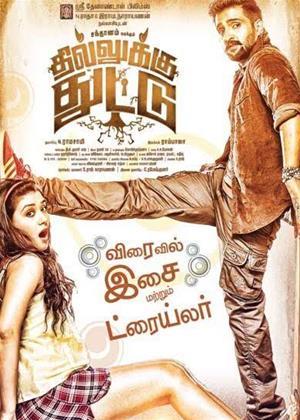 Rent Dhilluku Dhuddu Online DVD Rental