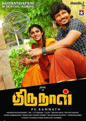 Rent Thirunaal Online DVD Rental