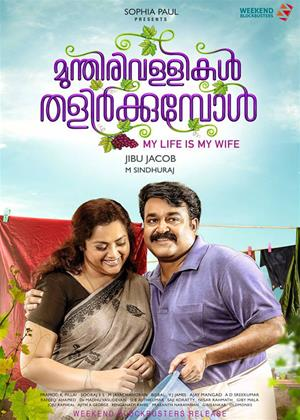 Rent When the Grapevines Sprout (aka Munthirivallikal Thalirkkumbol) Online DVD & Blu-ray Rental