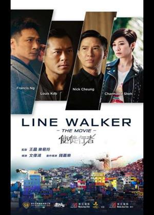 Rent Line Walker (aka Shi tu xing zhe) Online DVD & Blu-ray Rental