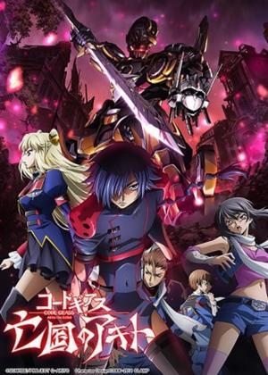 Rent Code Geass: Akito the Exiled 2 (aka Code Geass: Akito the Exiled 2 - The Torn-Up Wyvern) Online DVD Rental