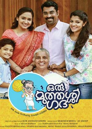 Rent Oru Muthassi Gadha (aka Oru Muthassi Katha) Online DVD & Blu-ray Rental