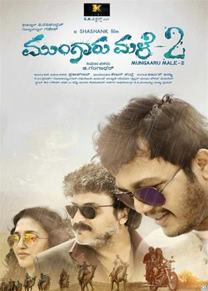 Rent Mungaru Male 2 Online DVD Rental