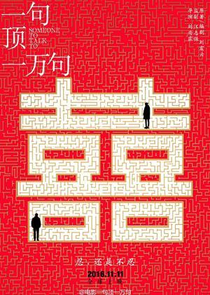 Rent Someone to Talk To (aka Yi ju ding yi wan ju) Online DVD Rental