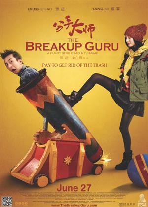 Rent The Breakup Guru (aka Fen shou da shi) Online DVD Rental