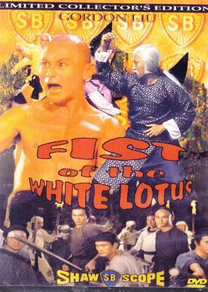 Rent Fist of White Lotus (aka Hong Wending san po bai lian jiao) Online DVD Rental