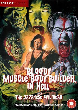 Rent Bloody Muscle Body Builder in Hell (aka Evil Dead) Online DVD Rental