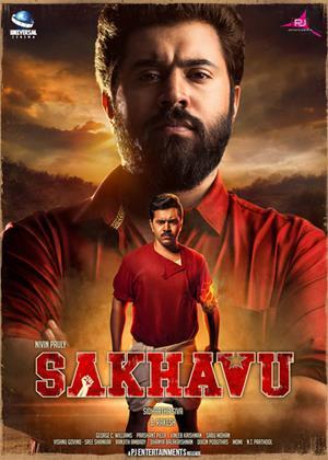 Rent Sakhavu (aka Comrade) Online DVD Rental