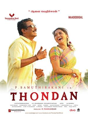 Rent Thondan Online DVD Rental