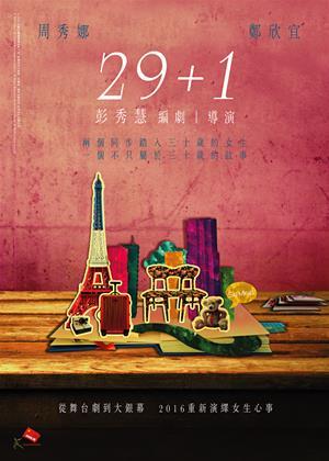 Rent 29+1 (aka Yi sap gau gaa yat) Online DVD Rental