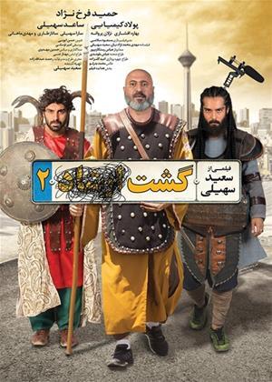 Rent Gasht-e Ershad 2 (aka Gasht-e 2) Online DVD Rental