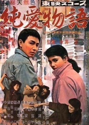 Rent The Story of Pure Love (aka Jun'ai Monogatari) Online DVD Rental
