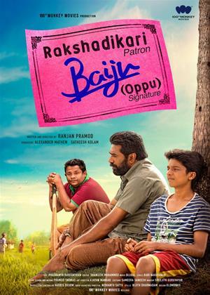 Rent Rakshadhikari Baiju Oppu (aka Rakshadhikari Baiju-oppu) Online DVD Rental