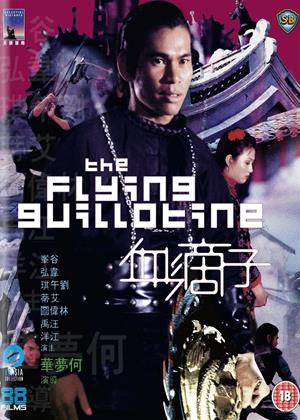 Rent The Flying Guillotine (aka Xue di zi) Online DVD Rental
