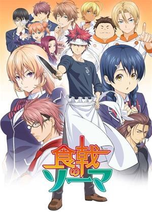 Rent Food Wars!: Series 2 (aka Food Wars: Shokugeki no Soma) Online DVD Rental