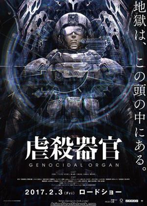 Rent Genocidal Organ (aka Gyakusatsu kikan) Online DVD Rental