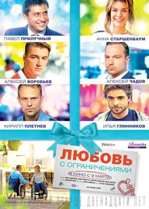 Rent Love with Restrictions (aka Lyubov s ogranicheniyami) Online DVD Rental