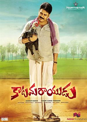 Rent Katamarayudu Online DVD Rental