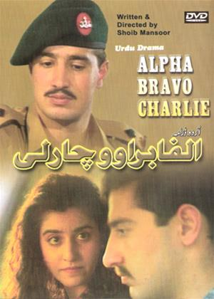 Rent Alpha Bravo Charlie Online DVD Rental