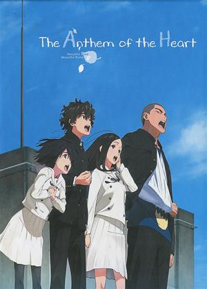 The Anthem of the Heart Online DVD Rental