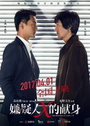 Rent The Devotion of Suspect X (aka Suspect X) Online DVD Rental