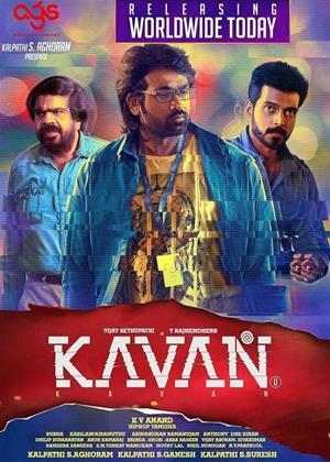 Rent Kavan Online DVD Rental