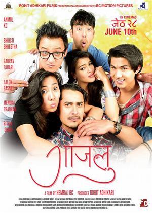 Rent Gajalu Online DVD Rental