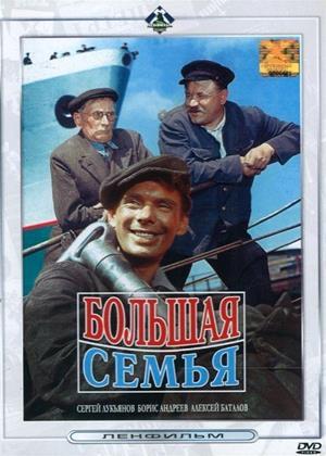 Rent A Big Family (aka Bolshaya semya) Online DVD Rental