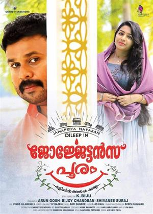Rent Georgettan's Pooram Online DVD Rental