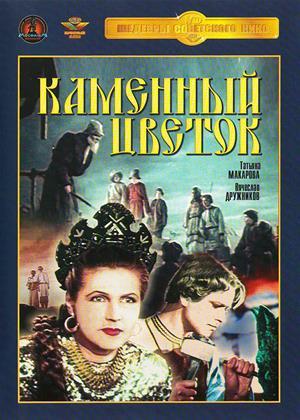 Rent The Stone Flower (aka Kamennyy tsvetok) Online DVD & Blu-ray Rental