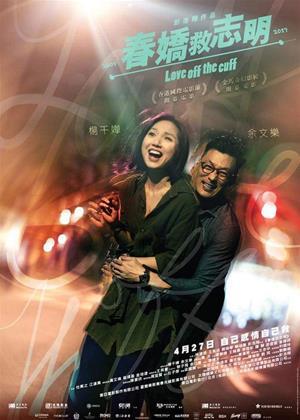 Rent Love Off the Cuff Online DVD Rental