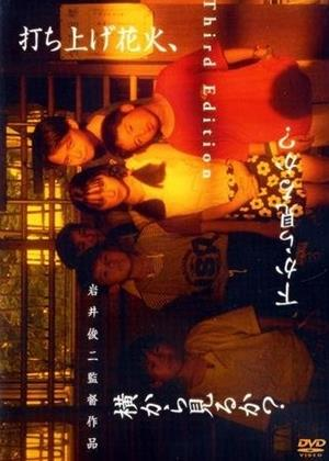 Rent Fireworks (aka Uchiage hanabi, shita kara miruka? Yoko kara miruka?) Online DVD Rental