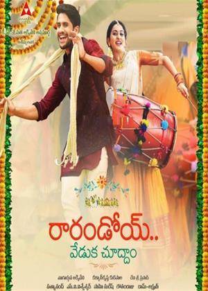 Rent Rarandoi Veduka Chudham Online DVD Rental