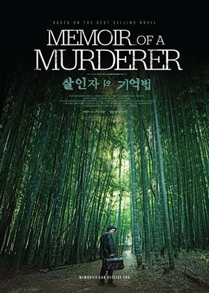 Rent Memoir of a Murderer (aka A Murderer's Guide to Memorization) Online DVD Rental