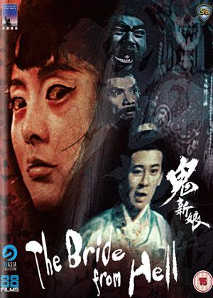 Rent The Bride from Hell (aka Gui xin niang) Online DVD Rental