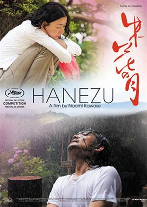 Rent Hanezu (aka Hanezu no tsuki) Online DVD Rental