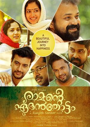 Rent Ramante Edenthottam Online DVD Rental
