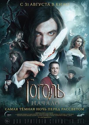 Rent Gogol: The Beginning (aka Gogol. Nachalo) Online DVD Rental