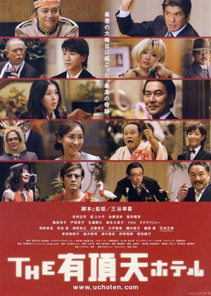 Rent Suite Dreams (aka Uchôten hoteru / The Wow-Choten Hotel) Online DVD & Blu-ray Rental