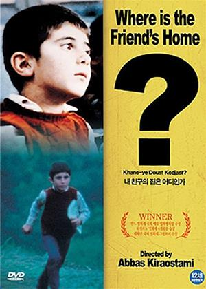 Rent Where is the Friend's Home? (aka Khane-ye doust kodjast?) Online DVD Rental