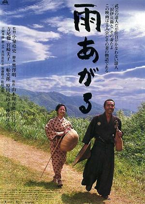 Rent After the Rain (aka Ame agaru / When the Rain Lifts) Online DVD Rental